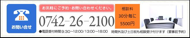 ご予約・お問合せは0742-26-2100までお気軽にどうぞ。相談料は30分で5500円です。